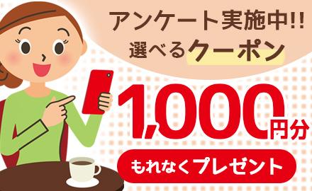 アンケートにご回答で1,000円分のクーポンプレゼント!