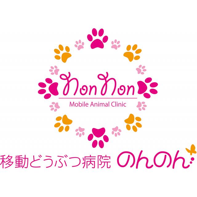 移動動物病院のんのん(往診専門)