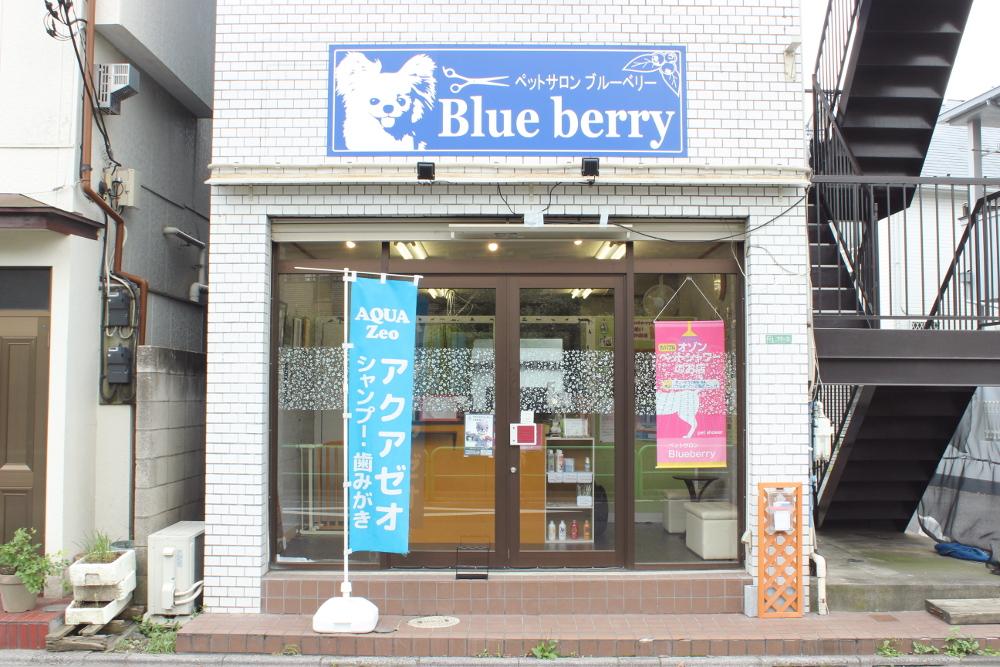 ペットサロン Blueberry