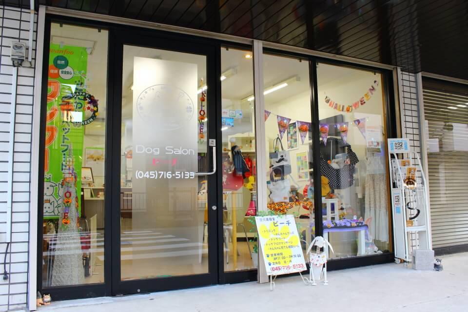 愛犬美容室ピーチ 外観写真