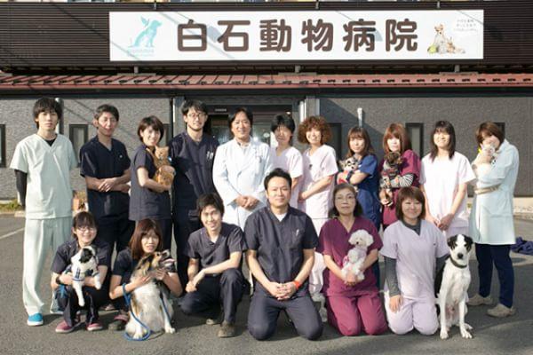 白石動物病院スタッフ写真