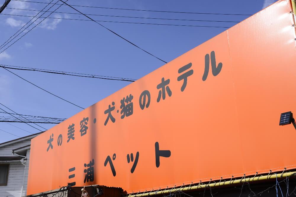 三浦ペットショップ 外観写真