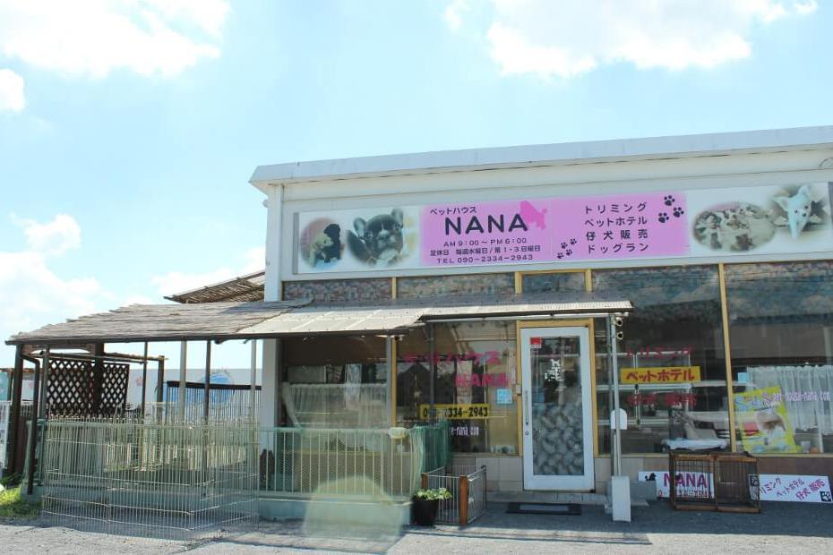 ペットハウス NANA(ナナ)