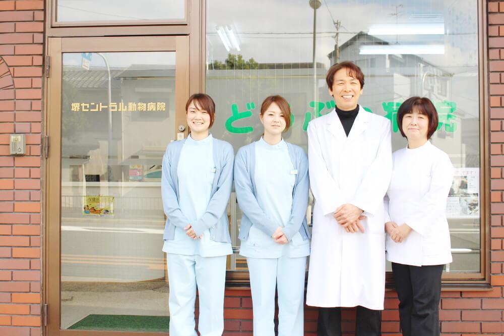堺セントラル動物病院