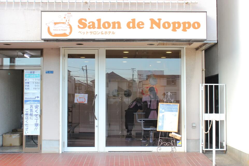 Salon de Noppo(サロンドノッポ)外観写真