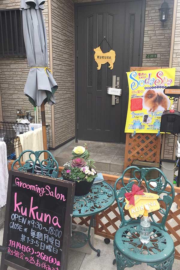 Grooming Salon kukunaのメイン画像
