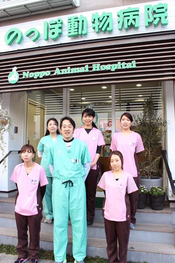 のっぽ動物病院