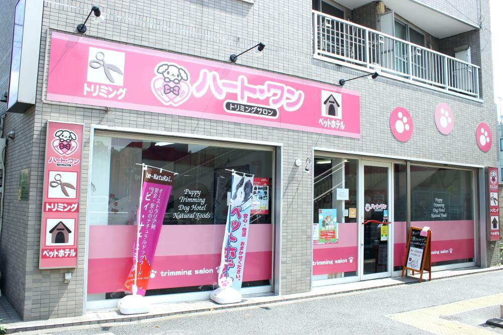 ハートワン 練馬関町店