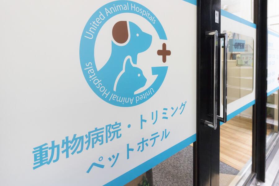 ユナイテッド豊島ワンニャン動物病院(トリミング)ロゴ写真