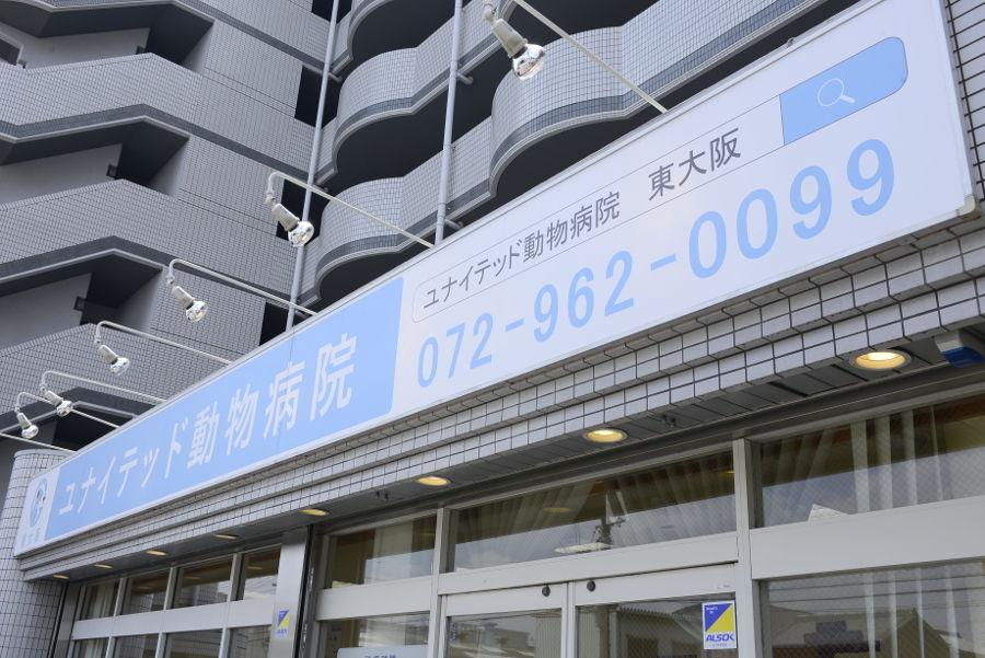 ユナイテッド東大阪動物病院外観写真