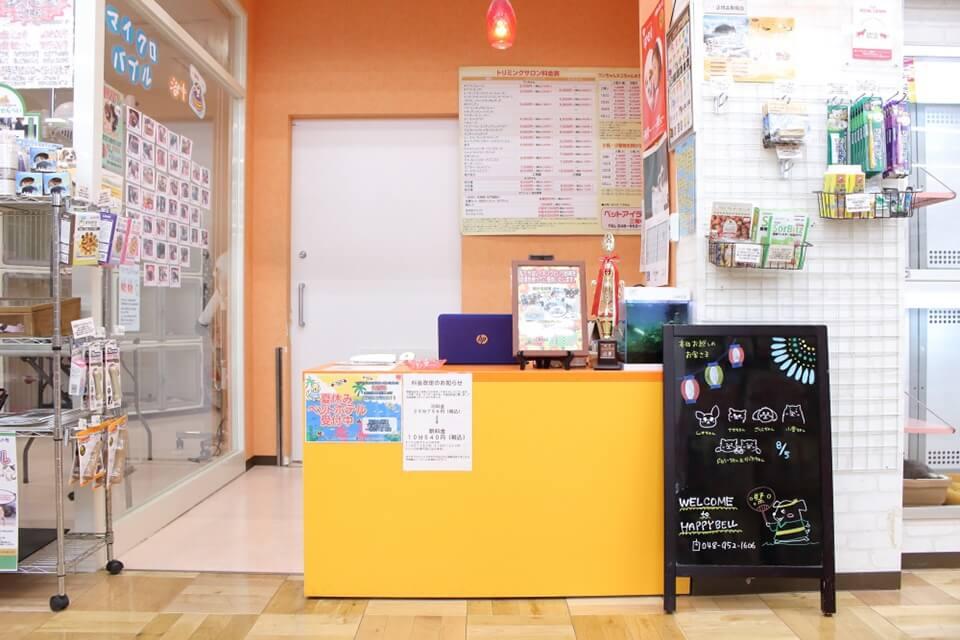 ペットアイランド三郷中央店 受け付け写真