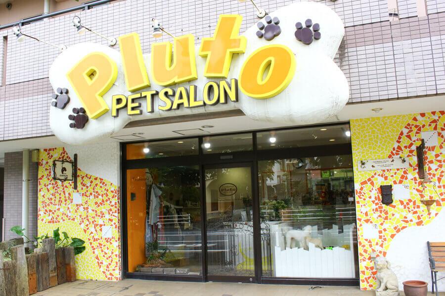 ペットサロン プルート 松戸店外観写真