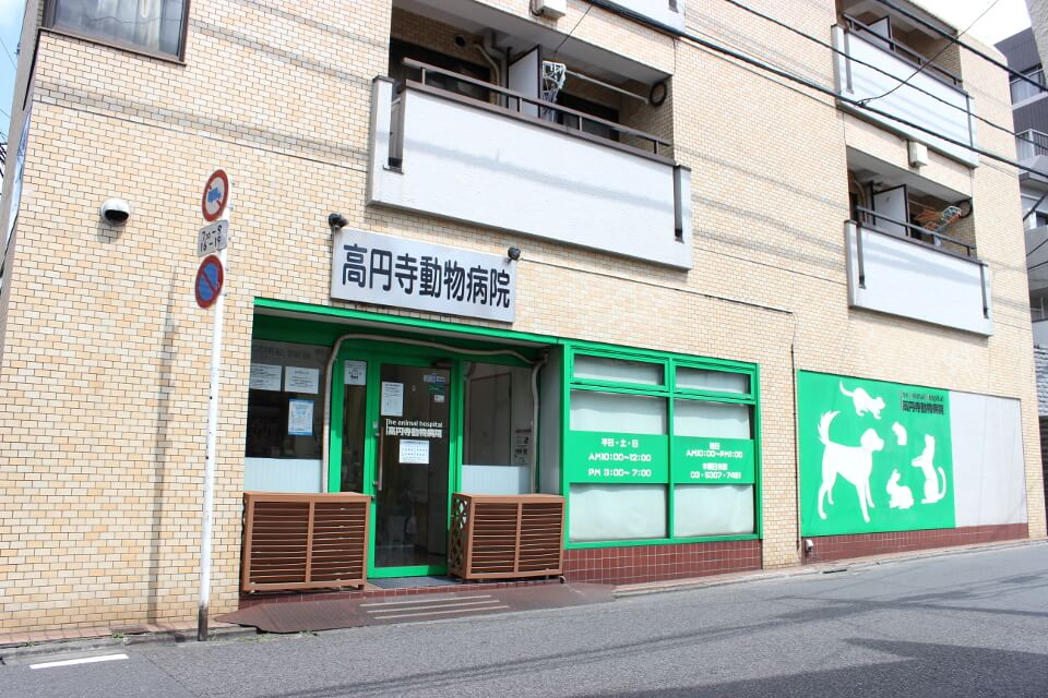 高円寺動物病院 外観