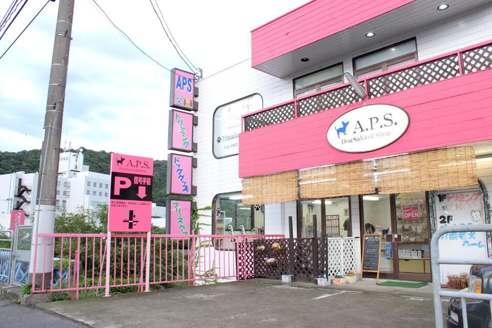 DOG Salon&Shop A.P.S 外観写真