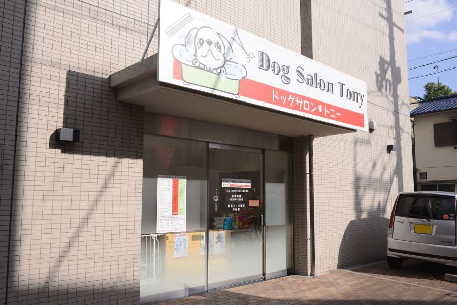 Dog Salon Tony
