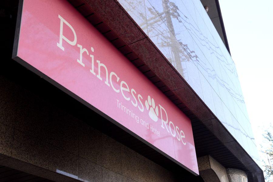 プリンセス ローズのメイン画像