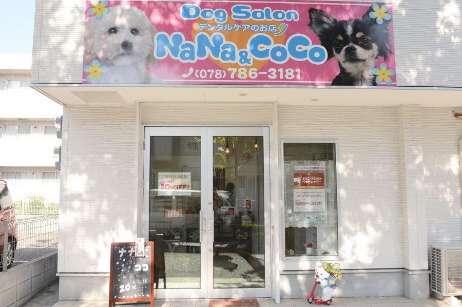 Nana&Coco