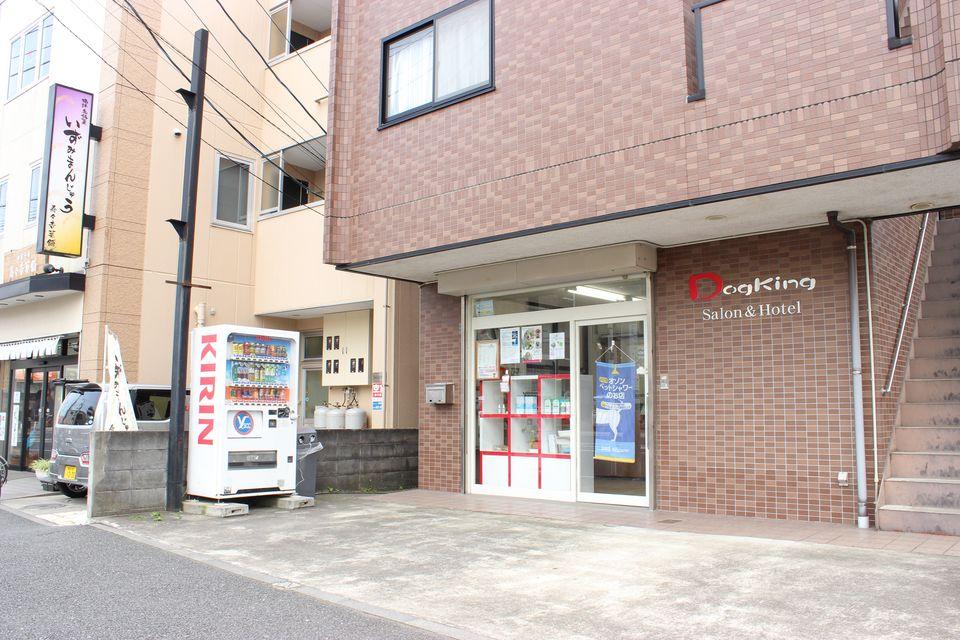 Dogking 中田店 外観写真