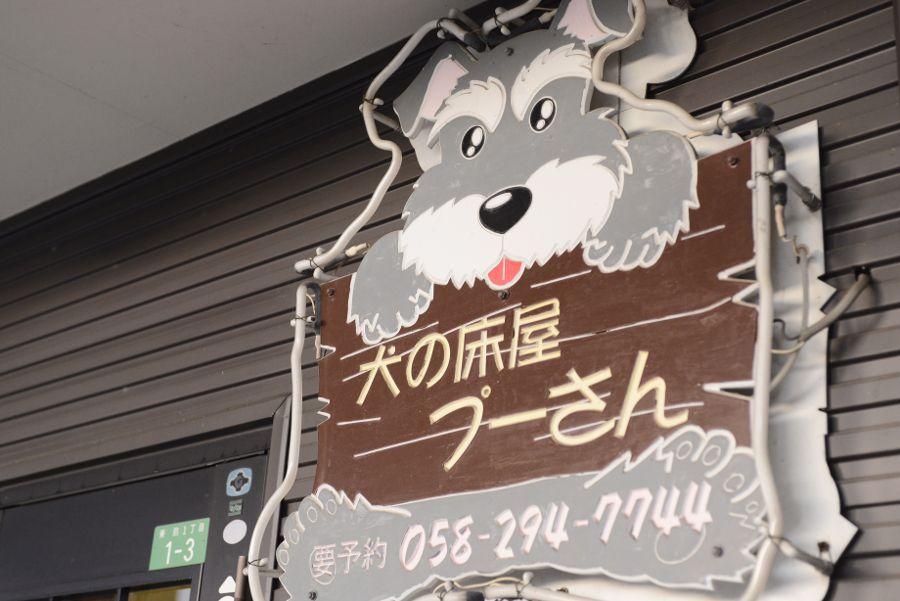 犬の床屋 プーさん