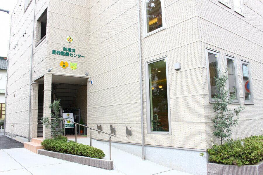 新横浜動物医療センター 外観写真
