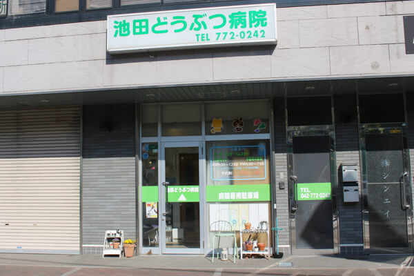 池田どうぶつ病院