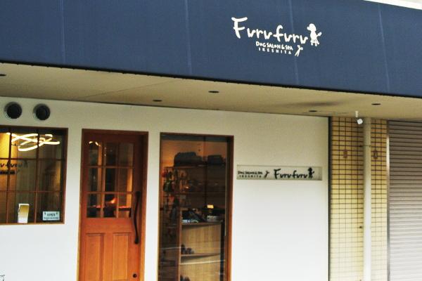 Dog Salon&Spa Furu furu IKESHITA