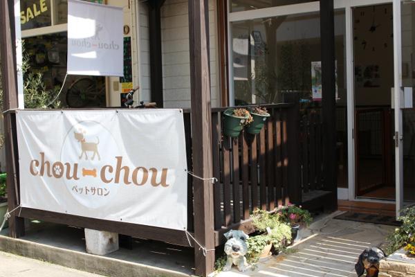 ペットサロン chou-chou