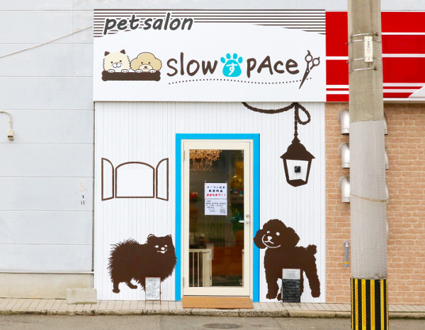 pet salon slow.す.pAce外観写真