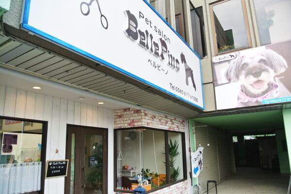 Pet salon Belle Pino外観写真