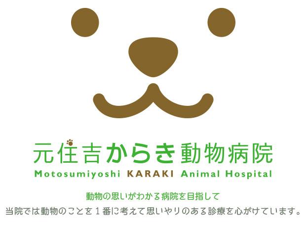 元住吉からき動物病院