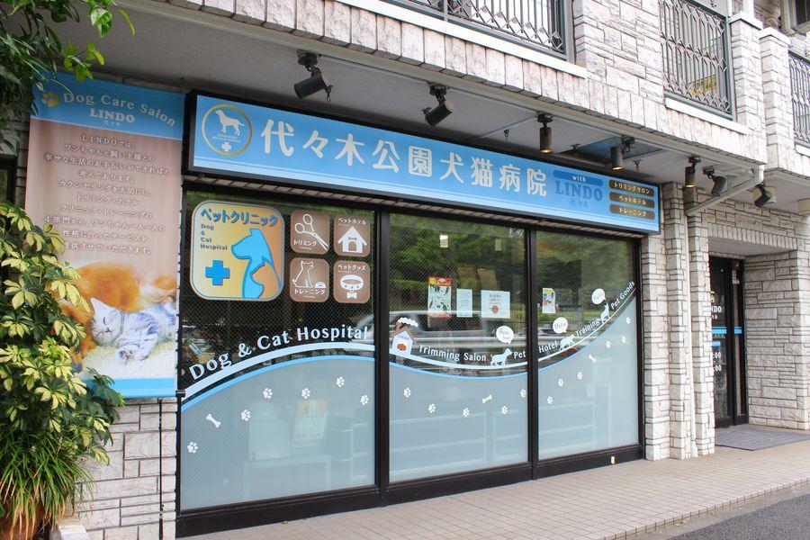 代々木公園犬猫病院