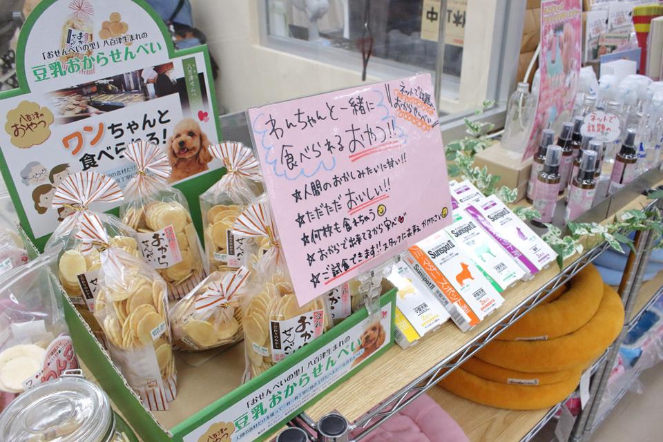 ハッピーベル野田店