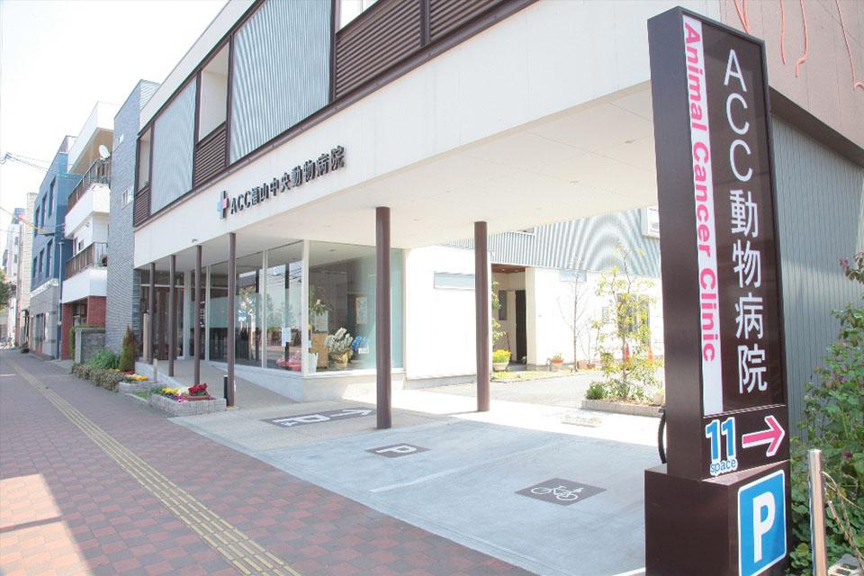 ACC福山動物医療センター 外観