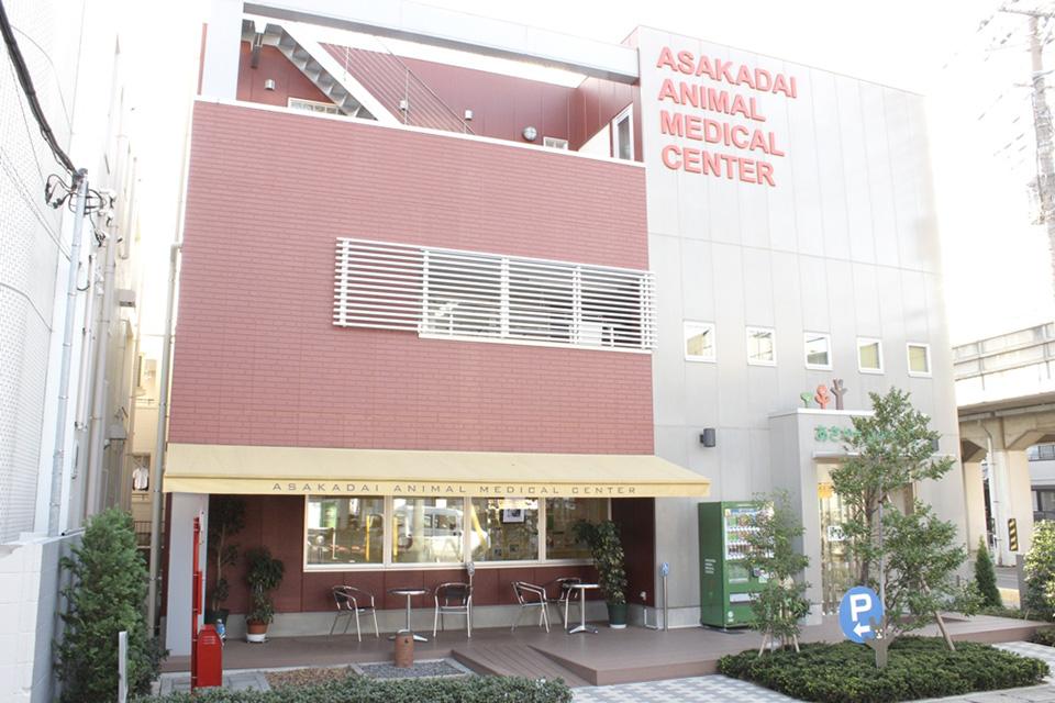 あさか台動物病院外観写真