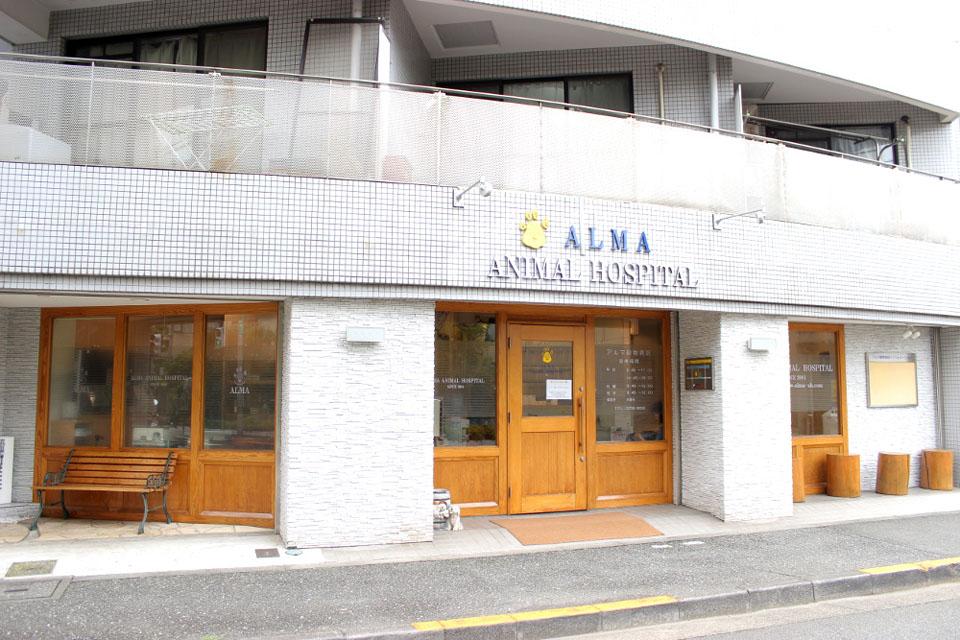 アルマ動物病院外観写真