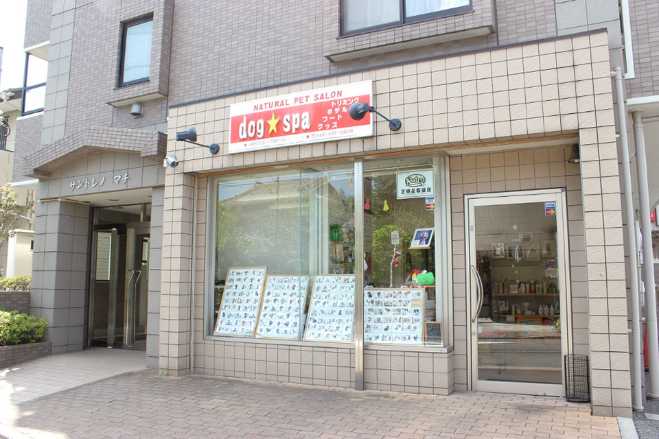 NATURAL PET SALON dog spa 外観