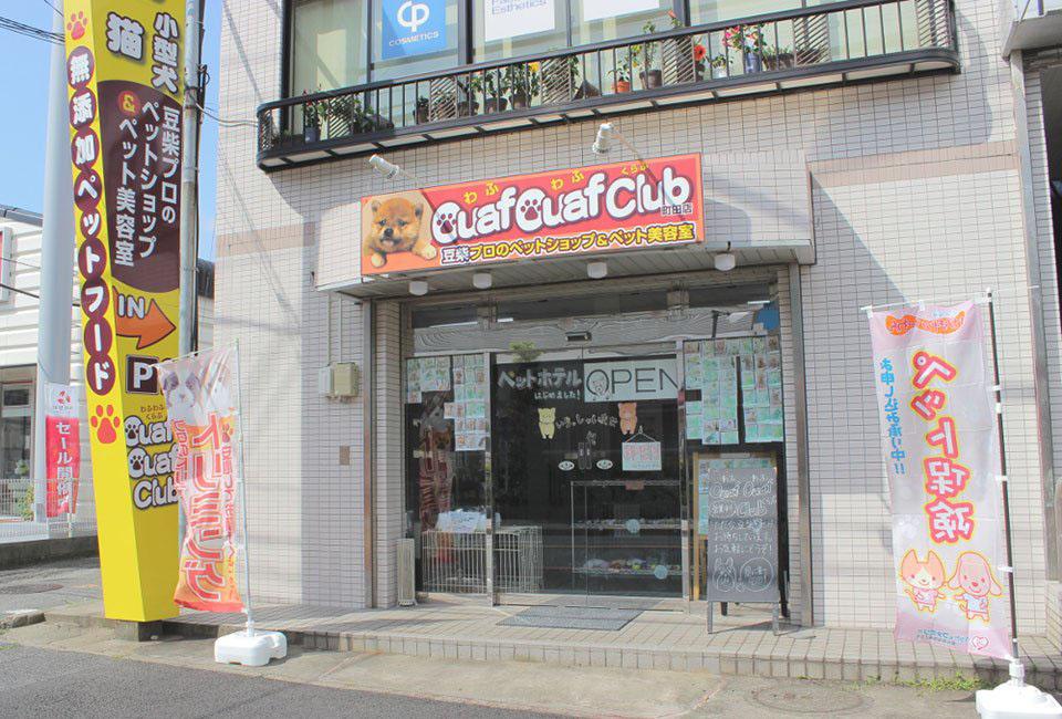 Ouaf Ouaf Club(わふわふくらぶ)外観写真