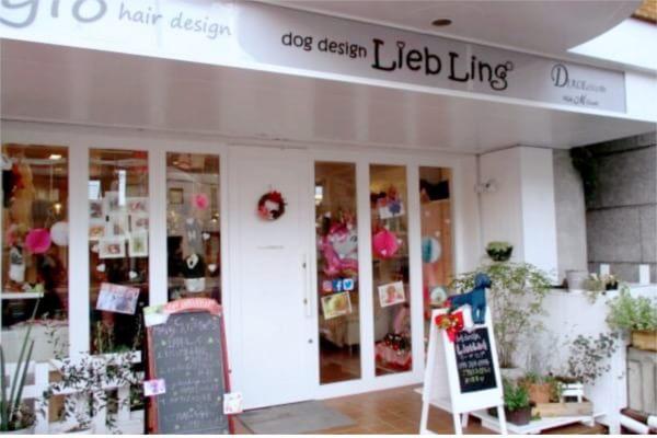 dogdesign Lieb Ling 外観