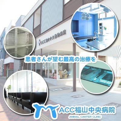 ACC福山動物医療センター