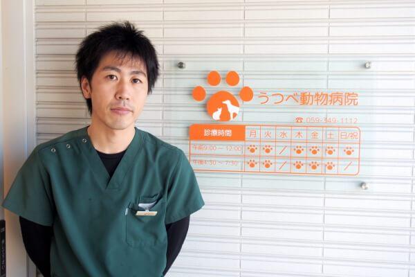 うつ べ 動物 病院