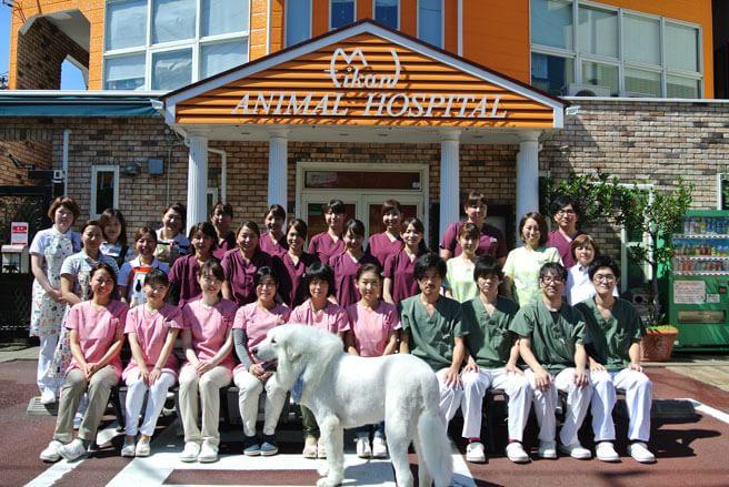 みかん動物病院