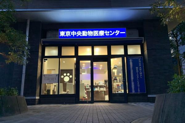 東京中央動物医療センター(ペットホテル)