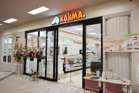 ペットの専門店 コジマ 国領店