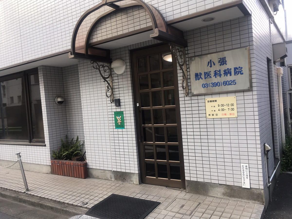 小張獣医科病院