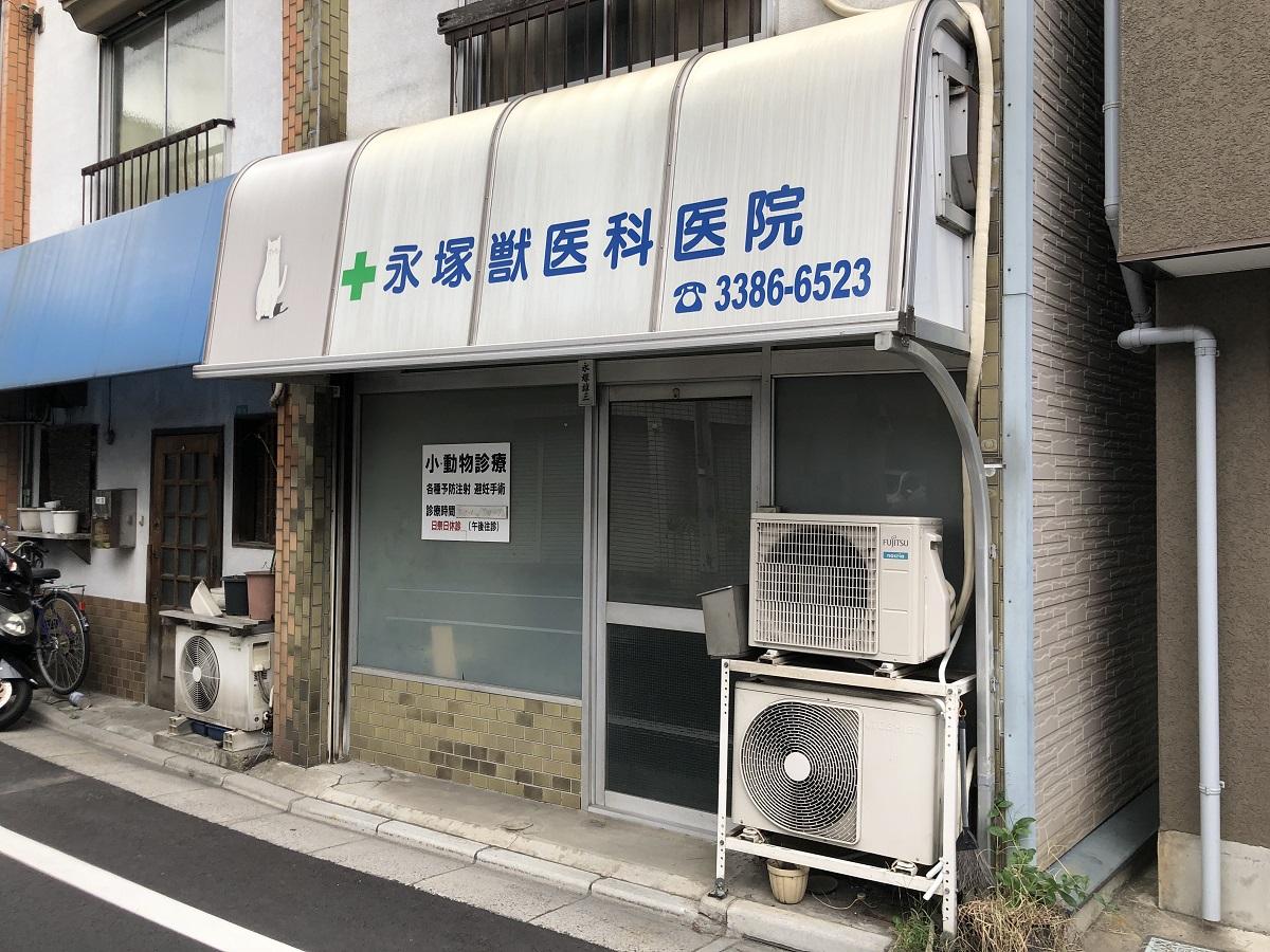 永塚獣医科医院
