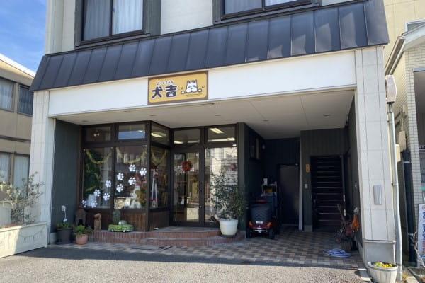 どっぐさろん犬吉(ホテル)