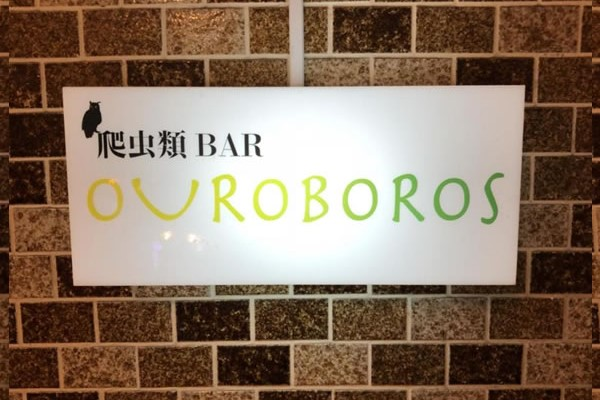 爬虫類 BAR OUROBOROS(ホテル)