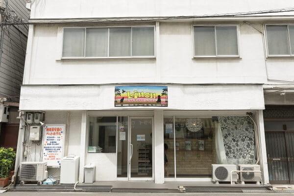 ペットケアサロン リノン 港区店