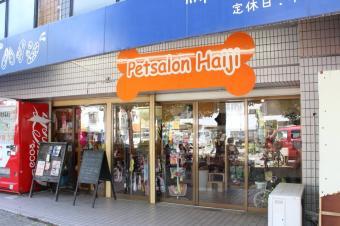 ペットサロン ハイジ 湊川店