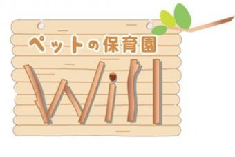【シャンプー受付専門】 ペットの保育園 Will (ウィル)